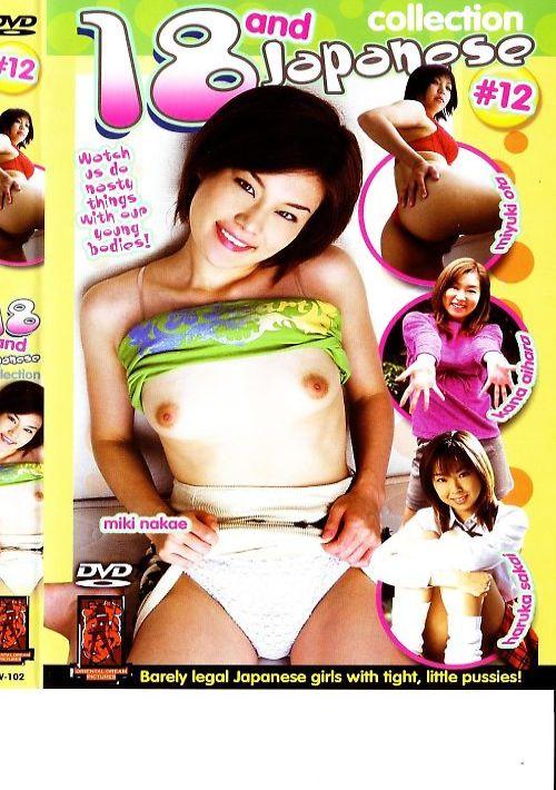 18才娘コレクション 12:ナカネ ミキ・アイハラ カナ・サカイ ハルカ