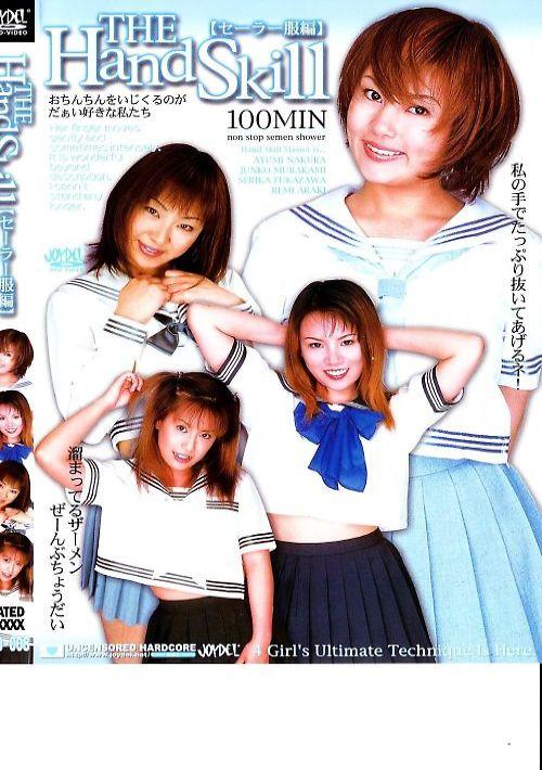 ザ ハンド スキル 3:菜倉歩美・村上純子