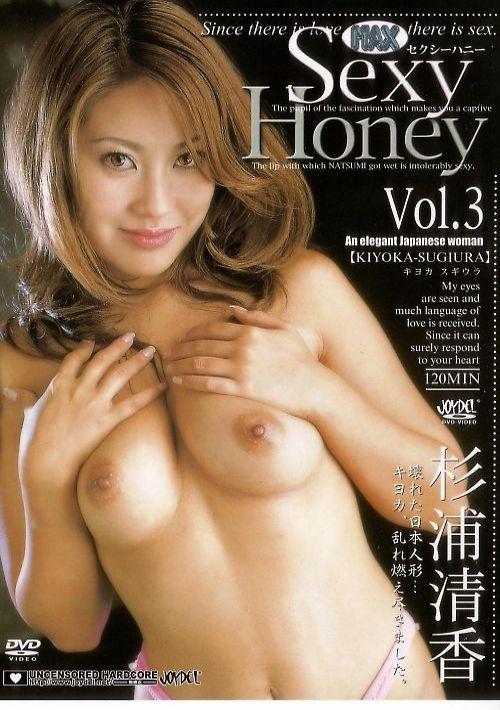 セクシーハニー 3:杉浦清香