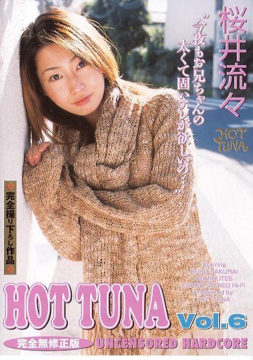 ホット ツナ Vol.6::桜井流々