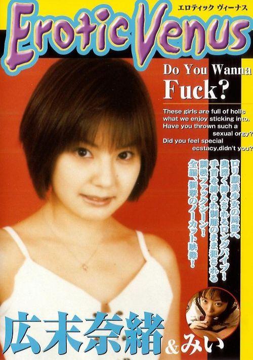 エロティック ヴィーナス Vol.1 : 広末奈緒