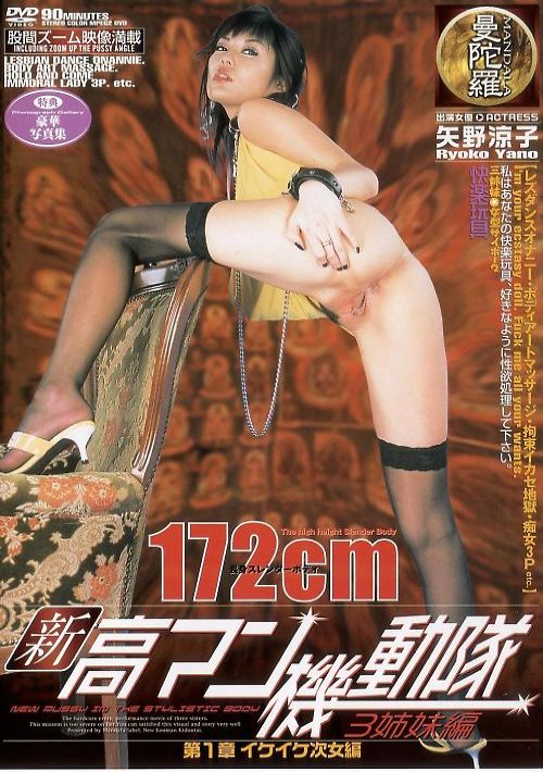 曼陀羅 Vol.1: 新高マン機動隊三姉妹編