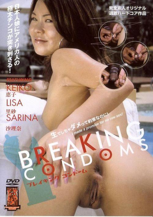 ブレイキング コンドーム : 恵子・里砂・沙里奈