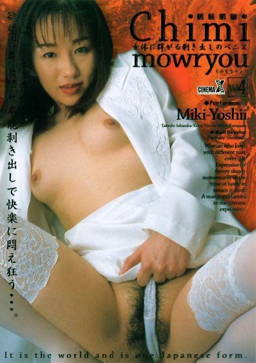 チミモウリョウ Vol.4 : 吉井美希
