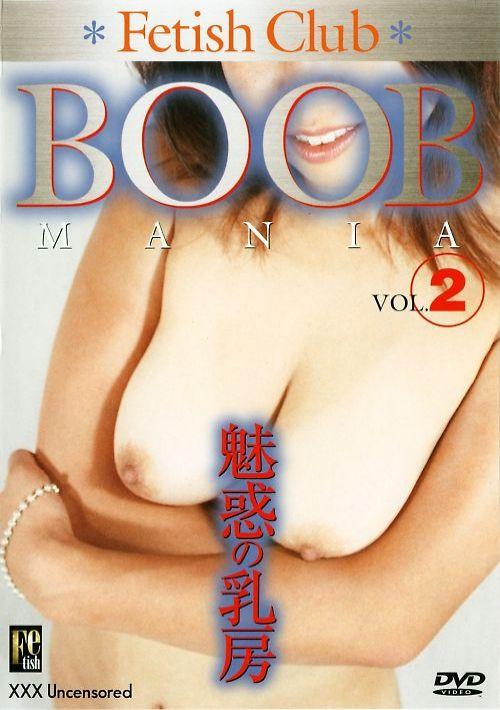 フェティッシュクラブ : BOOBマニア Vol.2