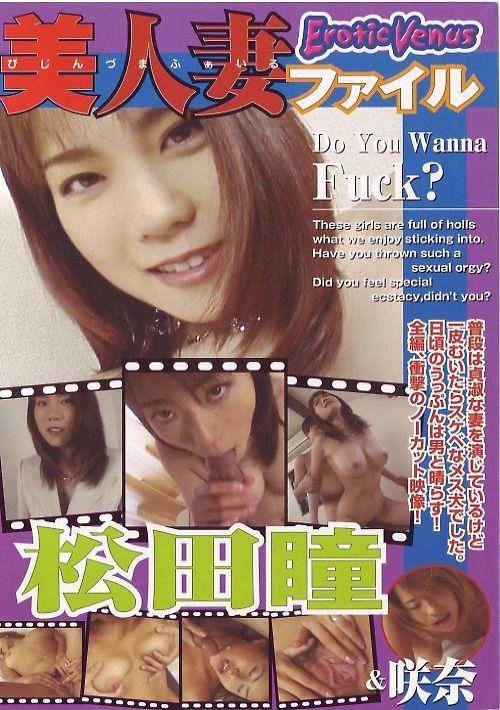エロティック ヴィーナス 美人妻ファイル Vol.1 : 松田瞳