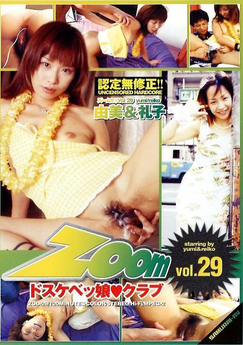 【無修正】ズーム Vol.29:由美 礼子