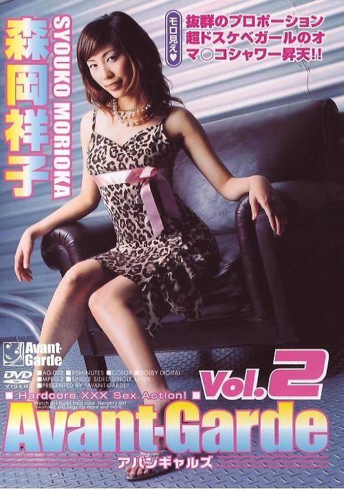 アバンギャルズ Vol.2 : 森岡祥子
