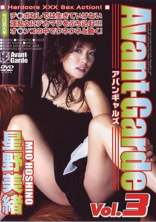 アバンギャルズ Vol.3 : 星野美緒