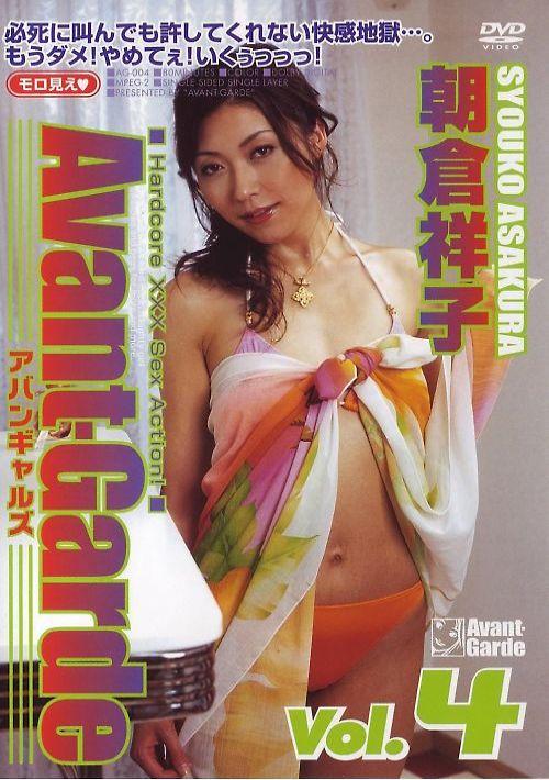 アバンギャルズ Vol.4 : 朝倉祥子
