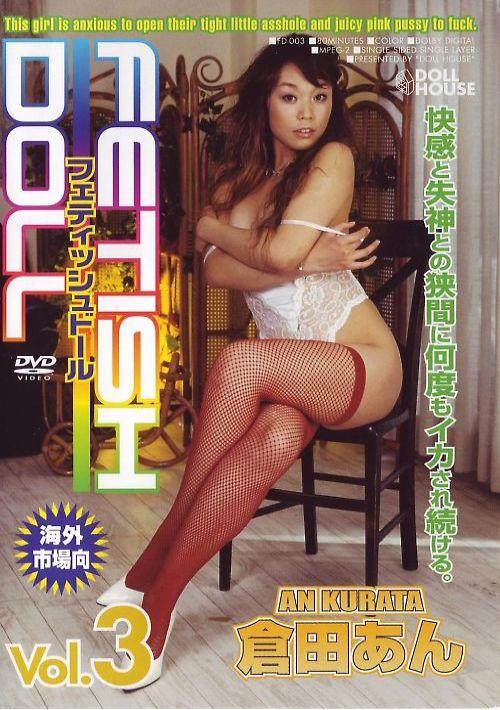 フェティッシュドール Vol.3 : 倉田あん