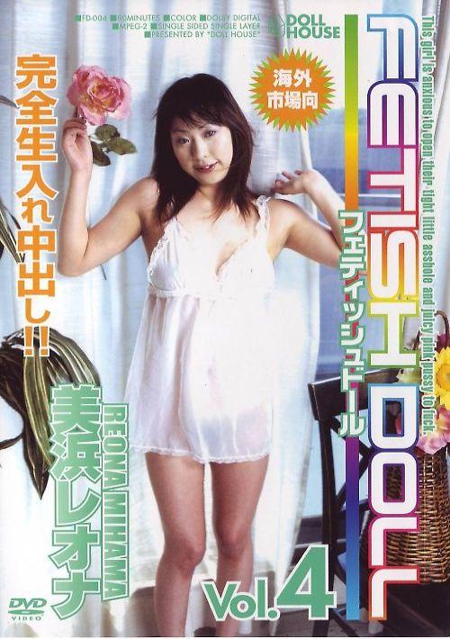 フェティッシュドール Vol.4 : 美浜レオナ