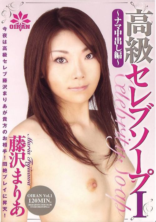 OIRAN Vol.1 高級セレブソープ? : 藤沢まりあ