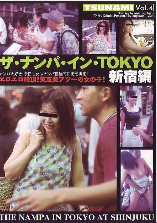 ツナミ Vol. 4 ザ・ナンパ・イン・TOKYO新宿編