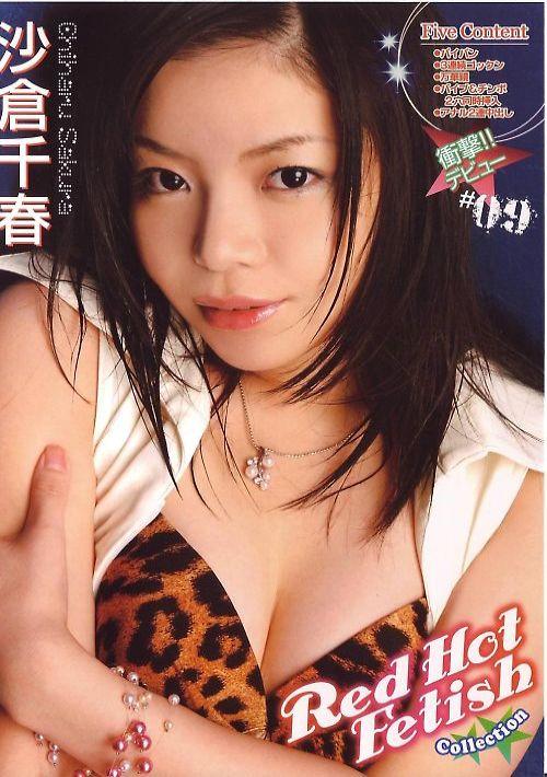 レッド ホット フェティッシュ コレクション Vol.9 : 沙倉千春