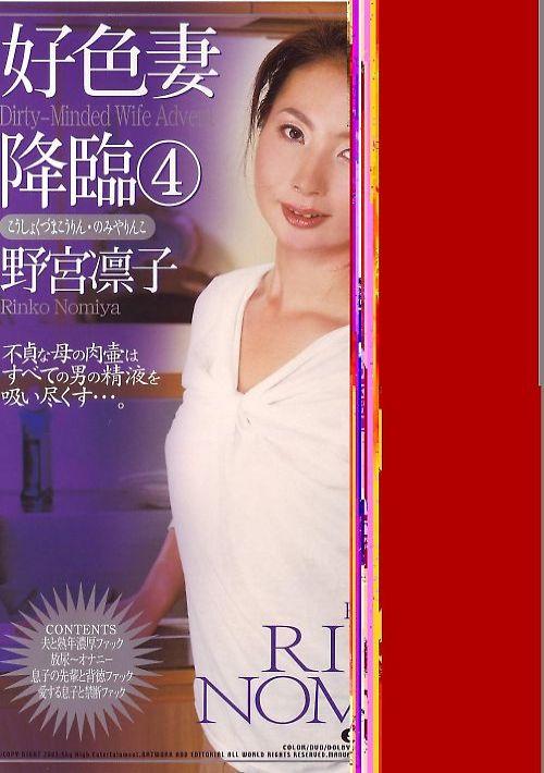 好色妻降臨 Vol.4 : 野宮凛子