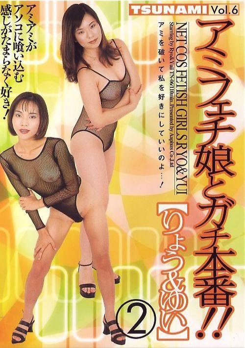 ツナミ Vol. 6 アミフェチ娘とガチ本番!! : りょう・ゆい