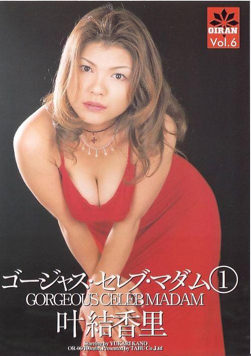 OIRAN Vol.6 ゴージャス・セレブ・マダム 1 : 叶結香里