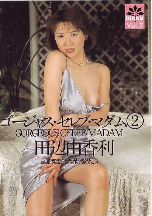 OIRAN Vol.7 ゴージャス・セレブ・マダム 2 : 田辺由香利