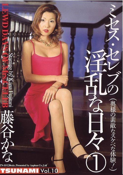 ツナミ Vol. 10 ミセス セレブの淫乱な日々 1 : 藤谷かな
