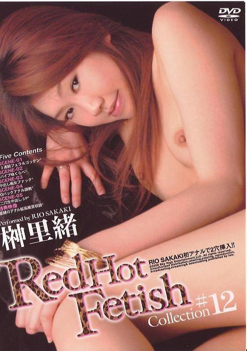 レッドホット フェティッシュ コレクション Vol.12 : 榊里緒
