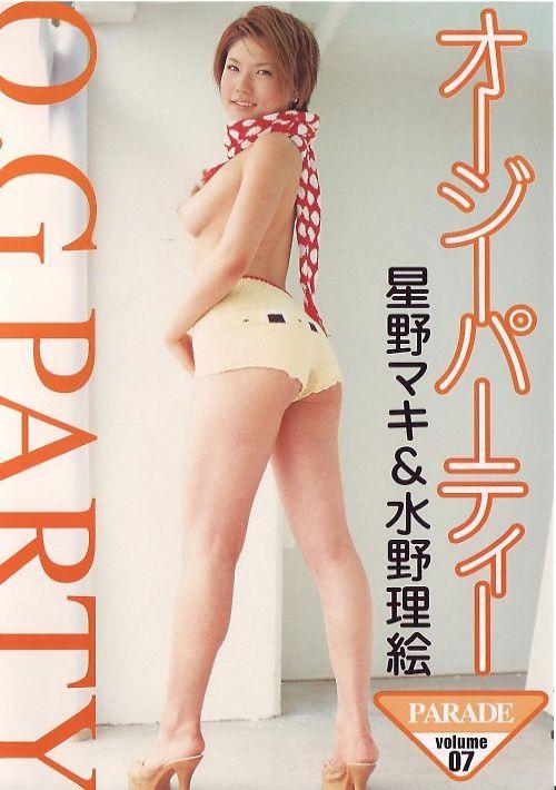 PARADE Vol.7 オージーパーティー : 星野まき・他