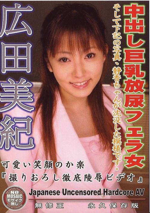 美人教師ミキ先生の初授業 : 広田美紀