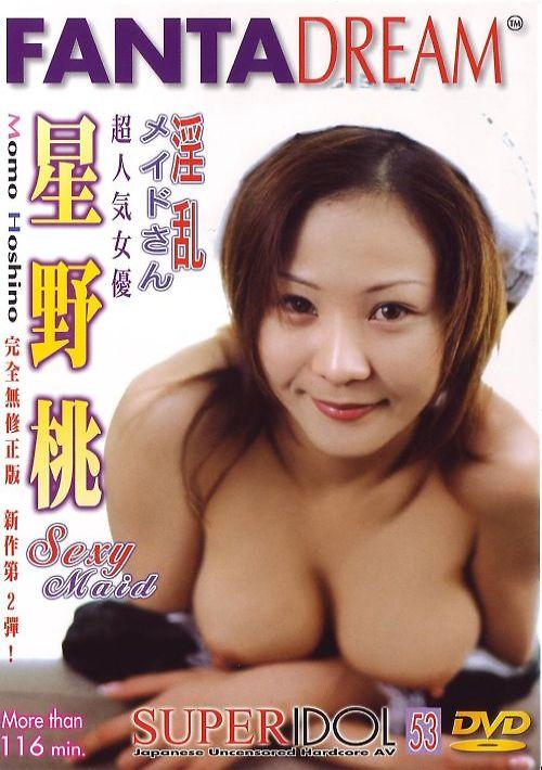 スーパーアイドル Vol.53 : 星野桃