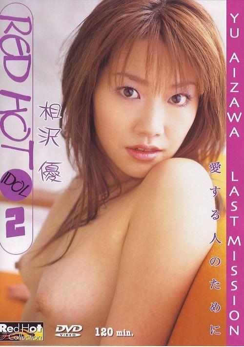レッドホット アイドル Vol.2 愛する人のために-LAST MISSION- : 相