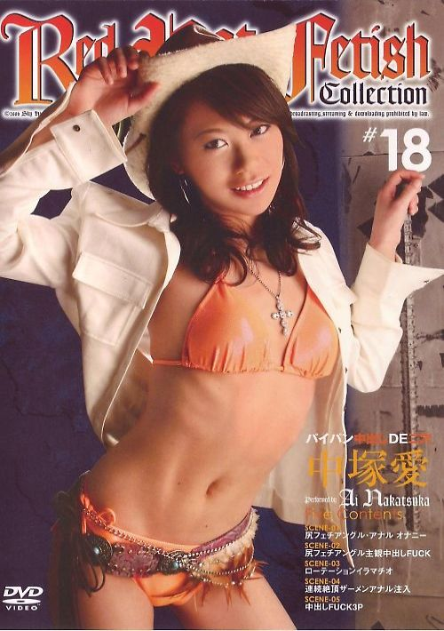 レッドホット フェティッシュ コレクション Vol.18 : 中塚愛