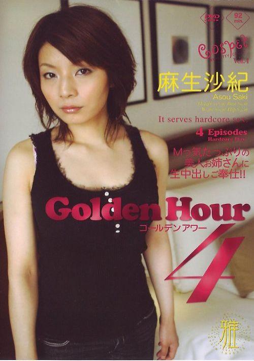 ゴールデンアワー Vol.4 : 麻生沙紀
