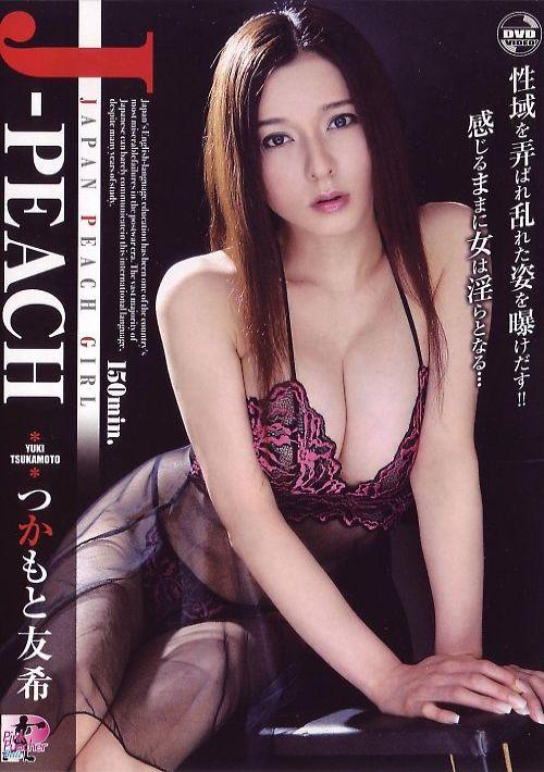 ジャパニーズ ピーチガール Vol.3 : 塚本友希