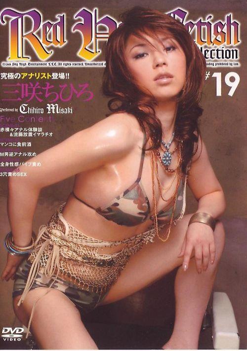 レッドホット フェティッシュ コレクション Vol.19 : 三咲ちひろ