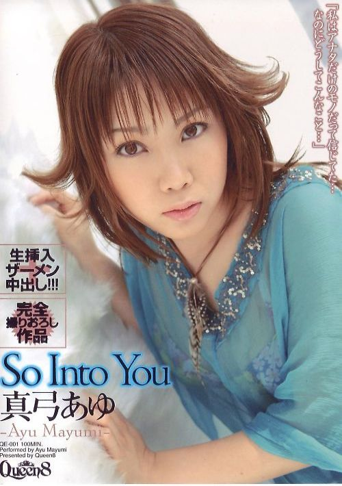 So Into You : 真弓あゆ