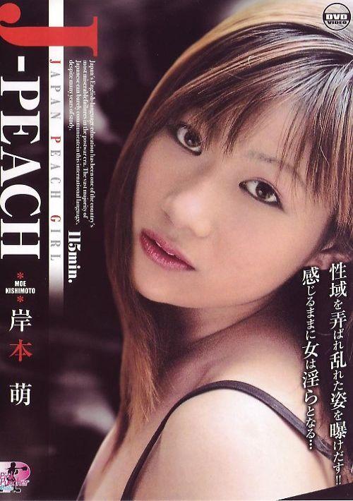 ジャパニーズ ピーチガール Vol.10 : 岸本萌