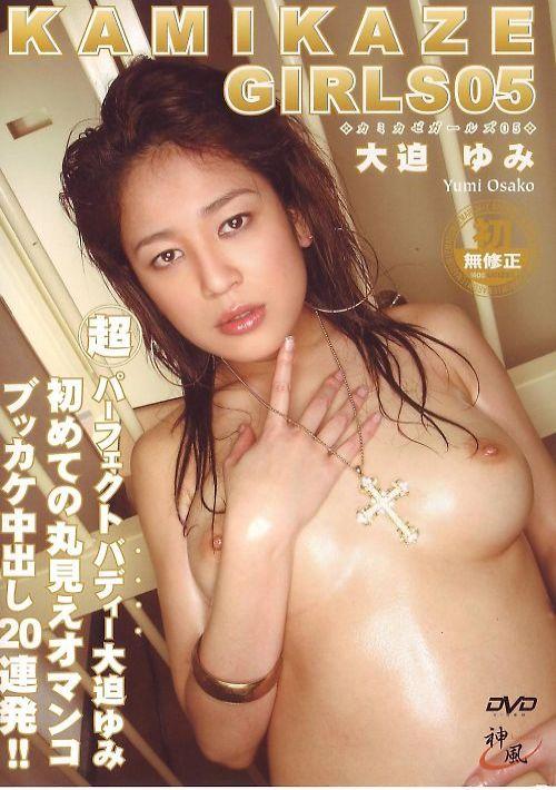 カミカゼ ガールズ 05 : 大迫ゆみ
