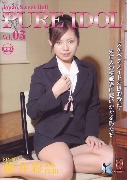 ピュア ドール Vol.3 : 藤井彩