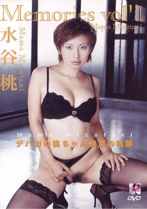 メモリーズ Vol.1 : 水谷桃