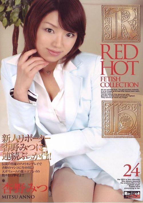 レッドホット フェティッシュ コレクション Vol.24 : 杏野みつ