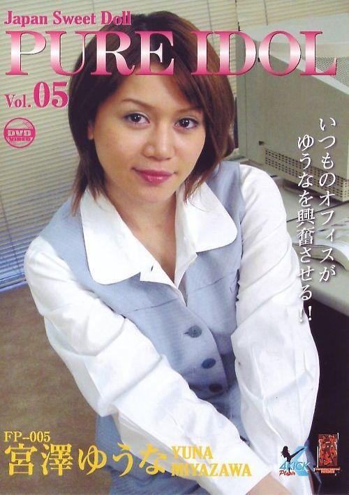 ピュア ドール Vol.5 : 宮澤ゆうな