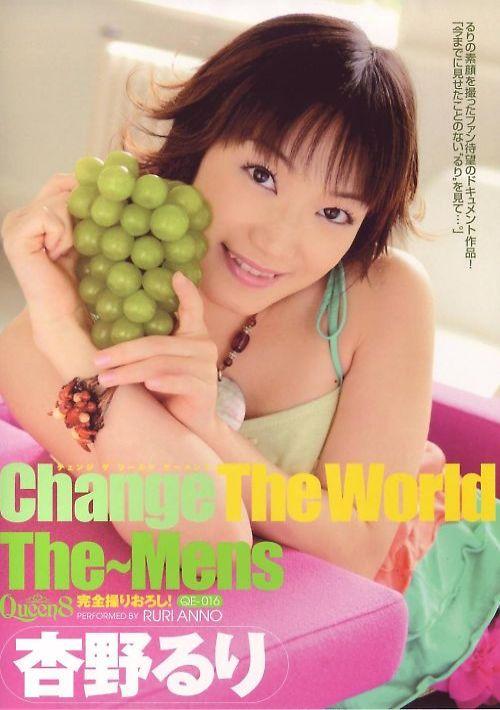 チェンジ ザ ワールド : 杏野るり