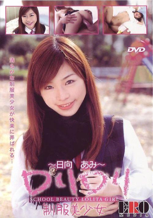ロリロリ制服美女 Vol.2 : 日向あみ