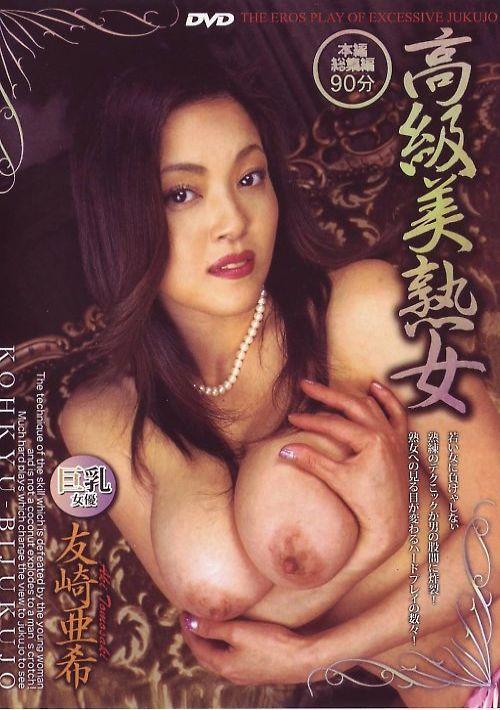 高級美熟女 Vol.2 : 友崎亜希