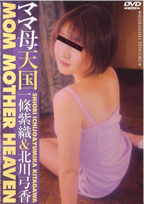 ママ母天国 : 一條紫織・北川弓香