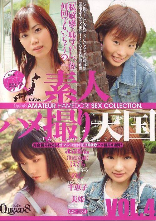 素人ハメ撮り天国 Vol.4 : ほさち・のん・千恵子・美姫