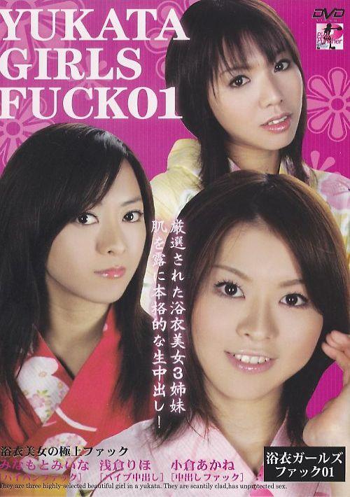 Yukata Girls Fuck Vol. 1