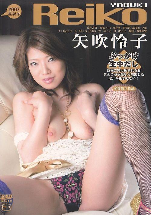 Reiko Yabuki -ぶっかけ生中だし- : 矢吹怜子