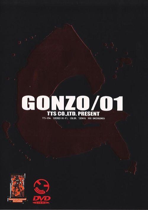 GONZO/01 : アイリ・アン・(姫野杏)・スミレ