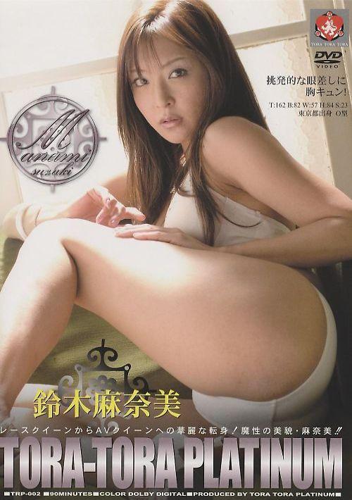 トラ トラ プラチナ Vol.2 : 鈴木麻奈美