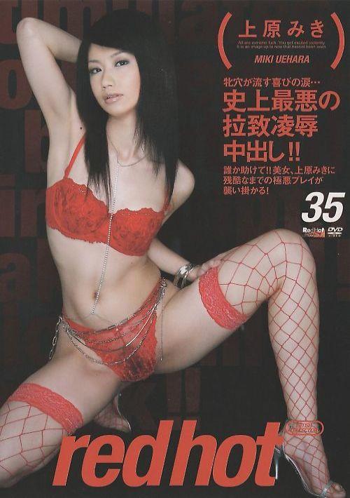 レッドホット フェティシュコレクション Vol.35 : 上原みき
